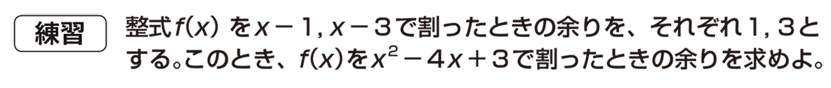 高校数学Ⅱ 式と証明14 練習