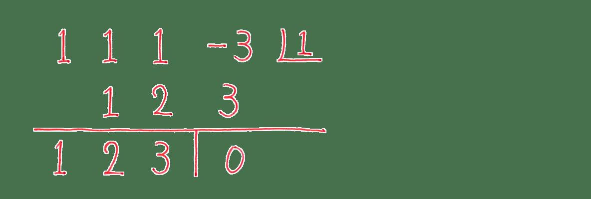 高校数学Ⅱ 式と証明15 例題 答え 4行目~6行目 (組立除法の部分)
