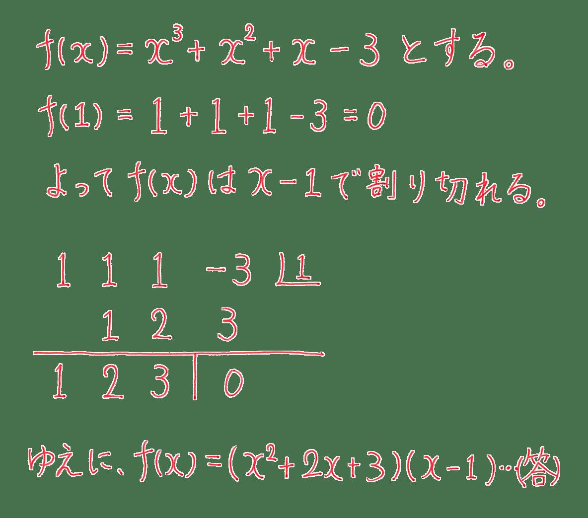 高校数学Ⅱ 式と証明15 例題 答え