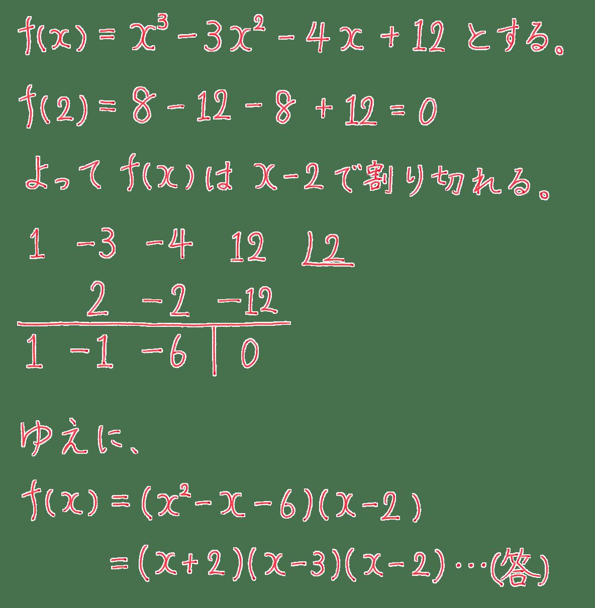 高校数学Ⅱ 式と証明15 練習 答え
