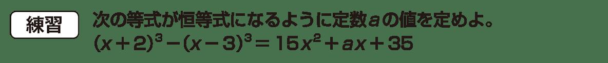 高校数学Ⅱ 式と証明16 練習