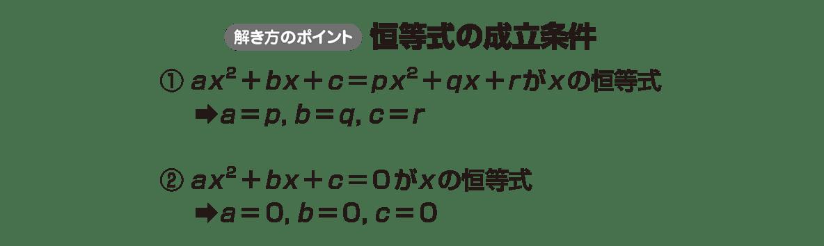 高校数学Ⅱ 式と証明17 ポイント