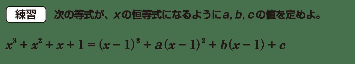 高校数学Ⅱ 式と証明17 練習