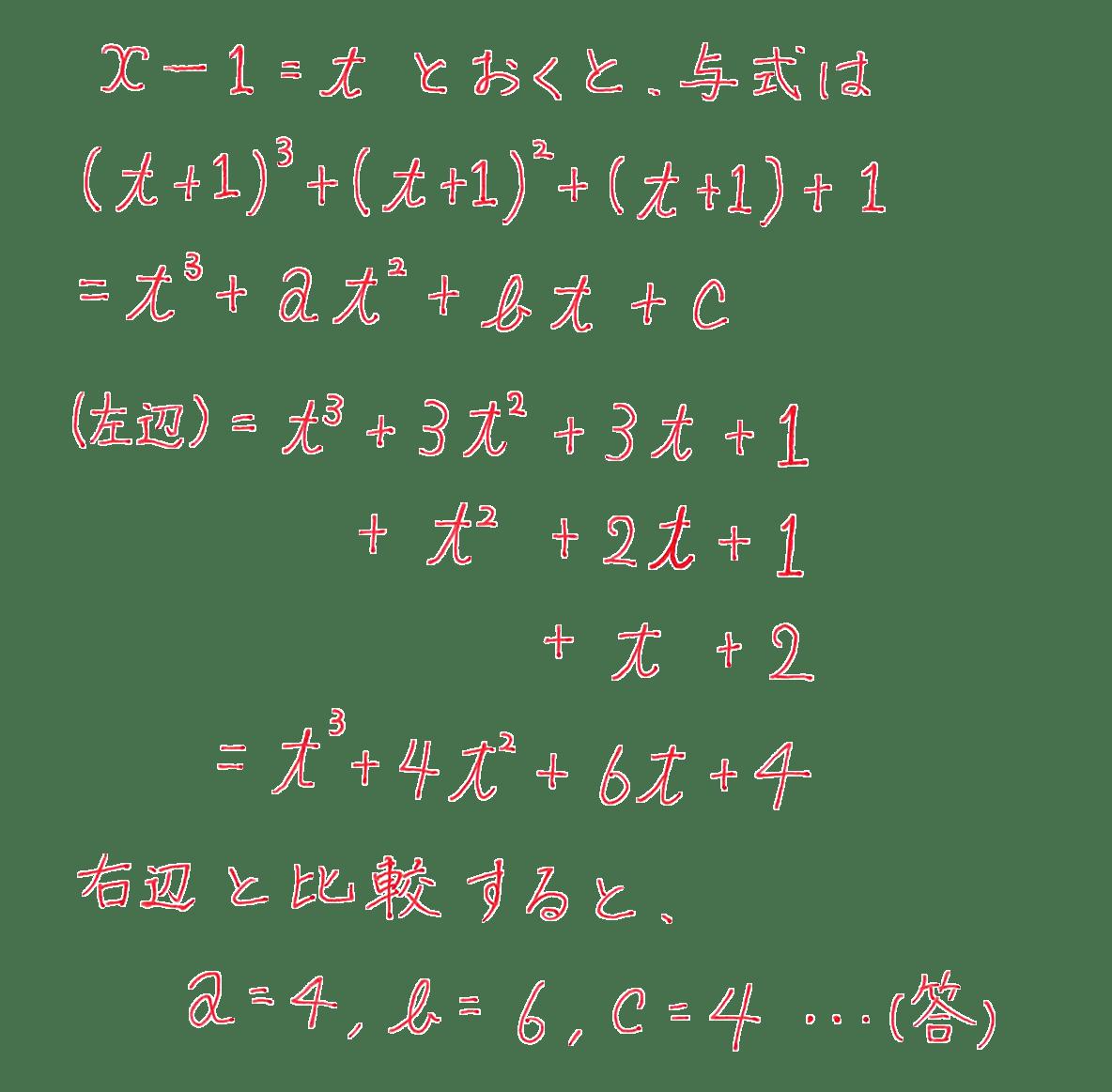 高校数学Ⅱ 式と証明17 練習 答え