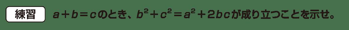 高校数学Ⅱ 式と証明18 練習