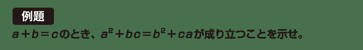 高校数学Ⅱ 式と証明19 例題