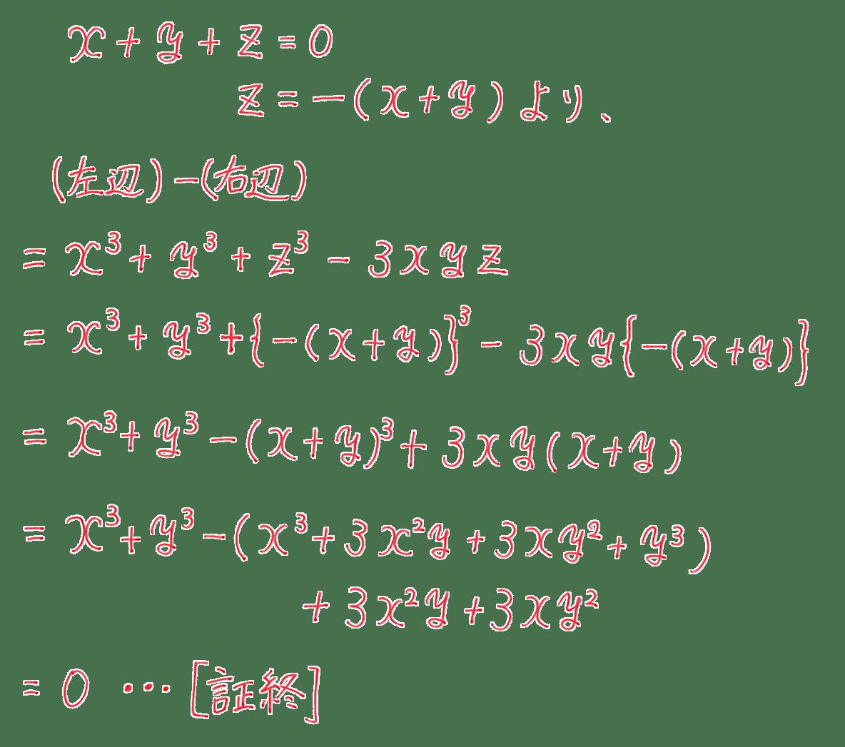高校数学Ⅱ 式と証明19 練習 答え