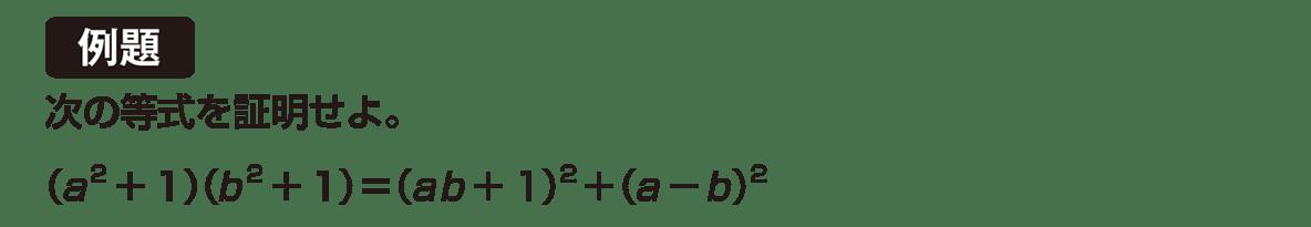 高校数学Ⅱ 式と証明20 例題