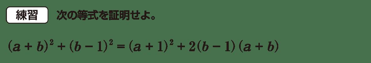 高校数学Ⅱ 式と証明20 練習