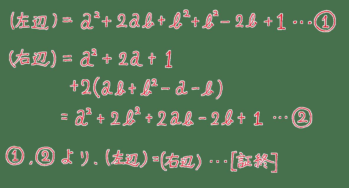 高校数学Ⅱ 式と証明20 練習 答え