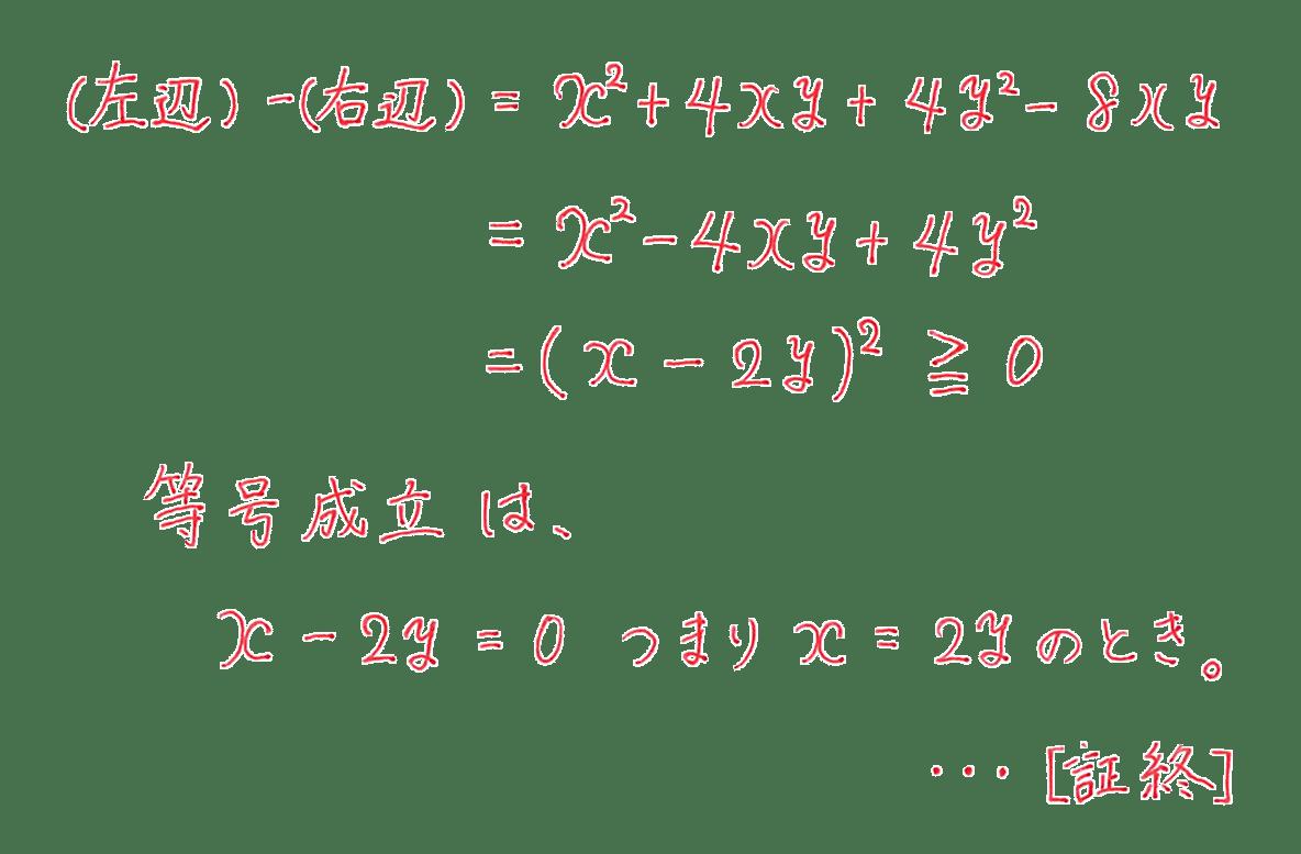 高校数学Ⅱ 式と証明21 例題 答え
