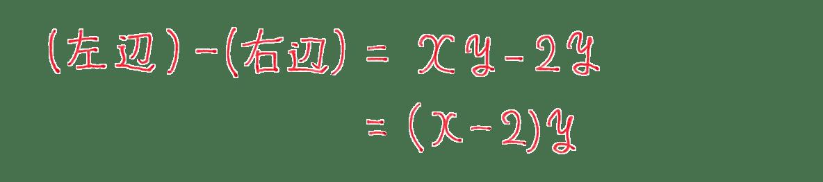 高校数学Ⅱ 式と証明22 例題 答え 2行目まで