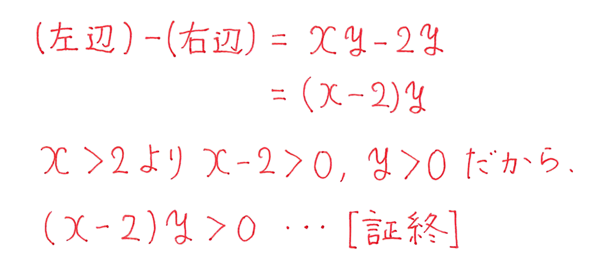高校数学Ⅱ 式と証明22 例題 答え