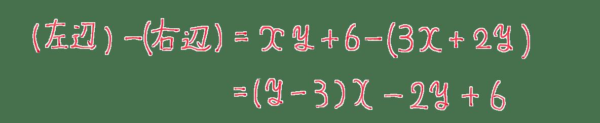 高校数学Ⅱ 式と証明22 練習 答え 2行目まで