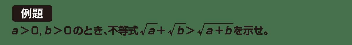 高校数学Ⅱ 式と証明23 例題