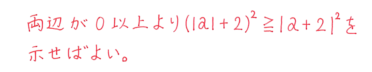 高校数学Ⅱ 式と証明23 練習 答え 2行目まで