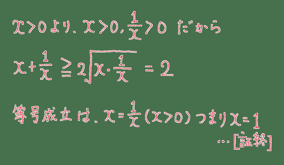 高校数学Ⅱ 式と証明24 例題 答え
