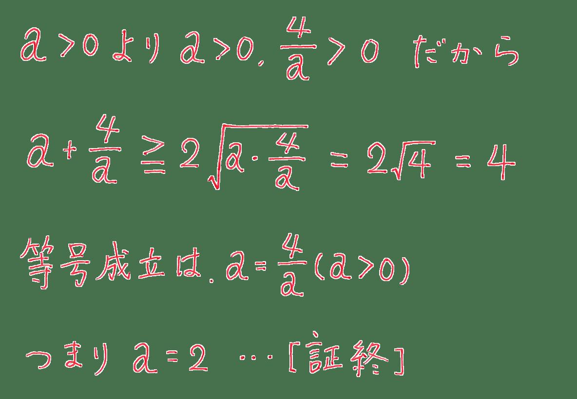 高校数学Ⅱ 式と証明24 練習 答え
