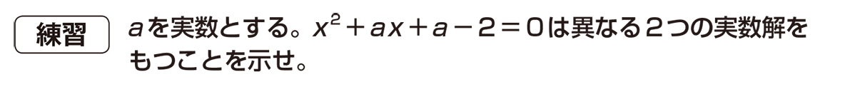 高校数学Ⅱ 複素数と方程式10 練習