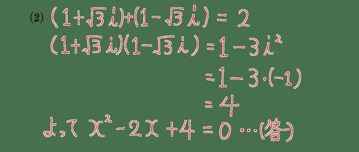 高校数学Ⅱ 複素数と方程式12 例題 答え