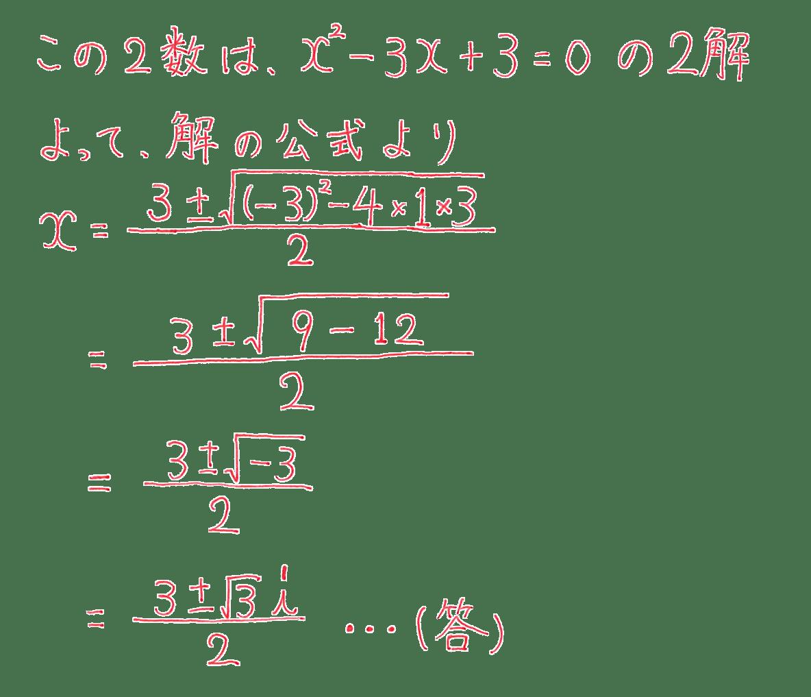 高校数学Ⅱ 複素数と方程式12 練習 答え