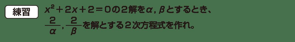 高校数学Ⅱ 複素数と方程式13 練習