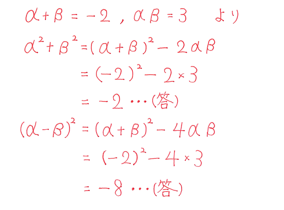 高校数学Ⅱ 複素数と方程式14 例題 答え