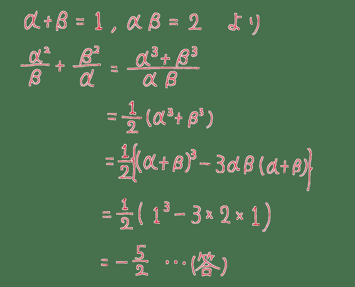 高校数学Ⅱ 複素数と方程式14 練習 答え