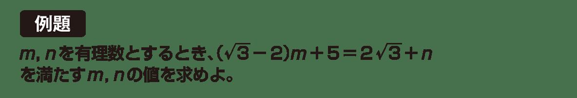 高校数学Ⅱ 複素数と方程式1 例題