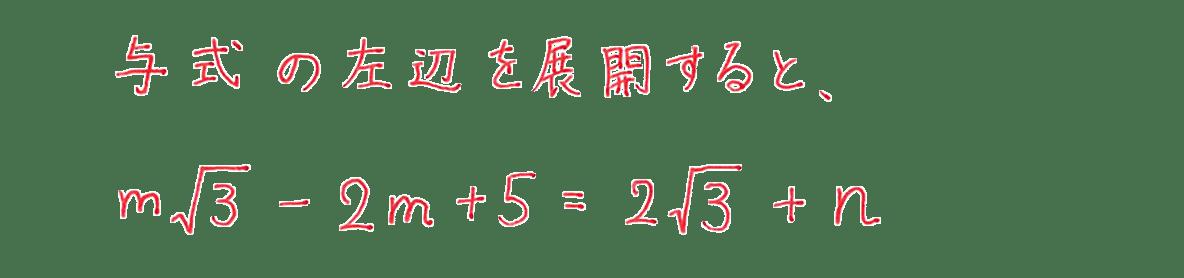 高校数学Ⅱ 複素数と方程式1 例題の答え2行目まで