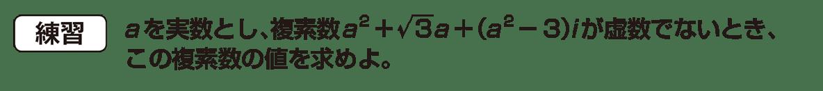 高校数学Ⅱ 複素数と方程式2 練習