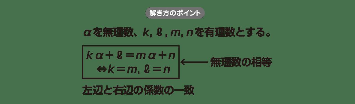 高校数学Ⅱ 複素数と方程式1 ポイント 上半分