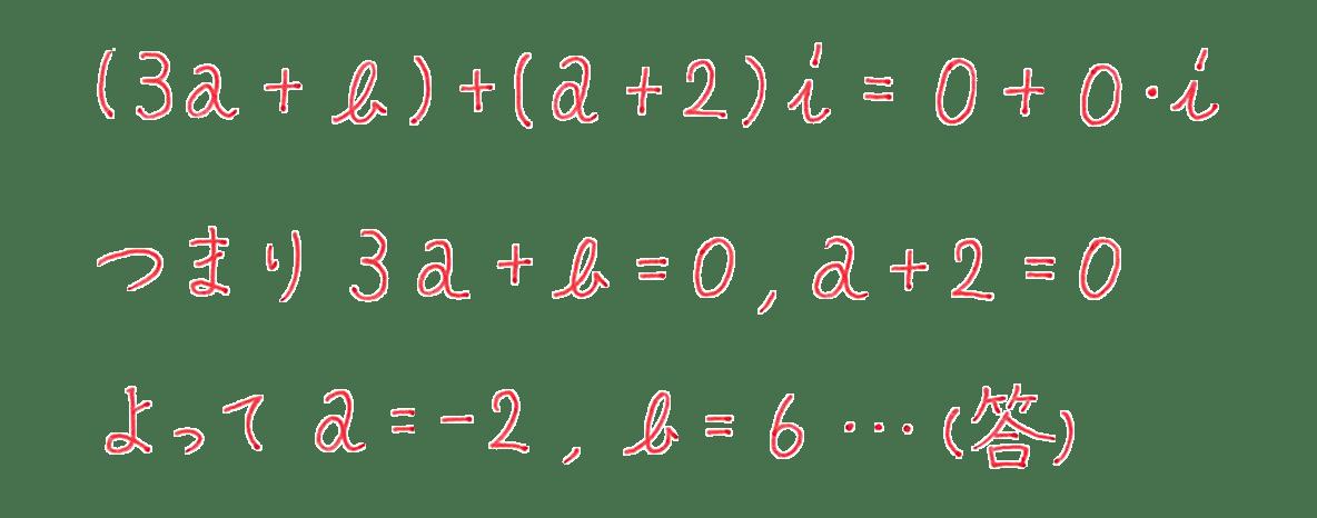 高校数学Ⅱ 複素数と方程式3 例題 答え