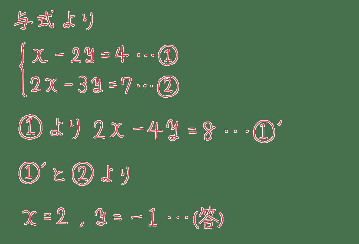 高校数学Ⅱ 複素数と方程式3 練習 答え