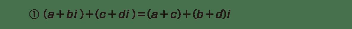 高校数学Ⅱ 複素数と方程式4 ポイント ①の式のみ