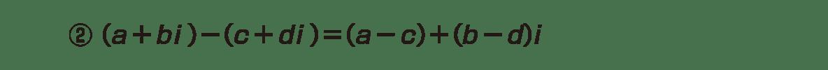 高校数学Ⅱ 複素数と方程式4 ポイント ②の式のみ