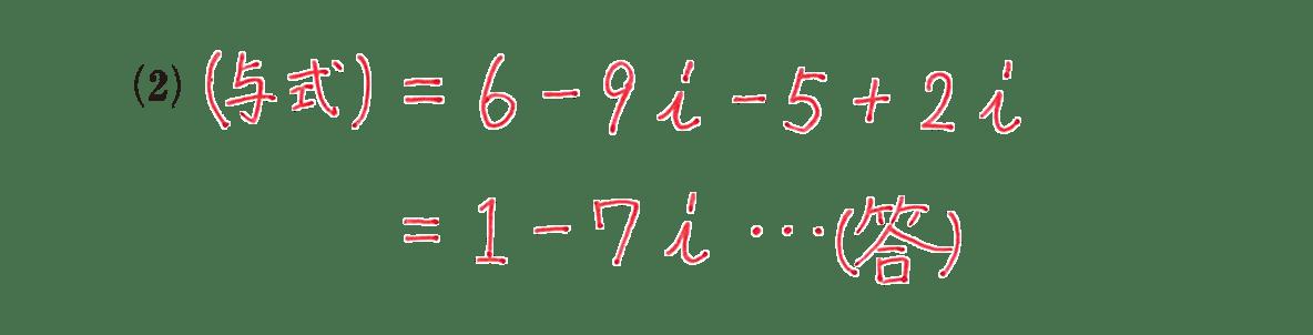 高校数学Ⅱ 複素数と方程式4 例題 答え