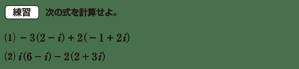 高校数学Ⅱ 複素数と方程式4 練習