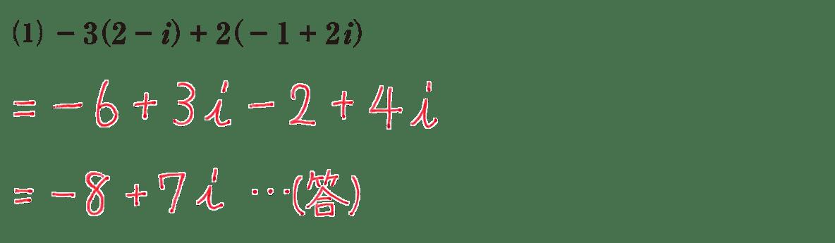 高校数学Ⅱ 複素数と方程式4 練習(1)の答え