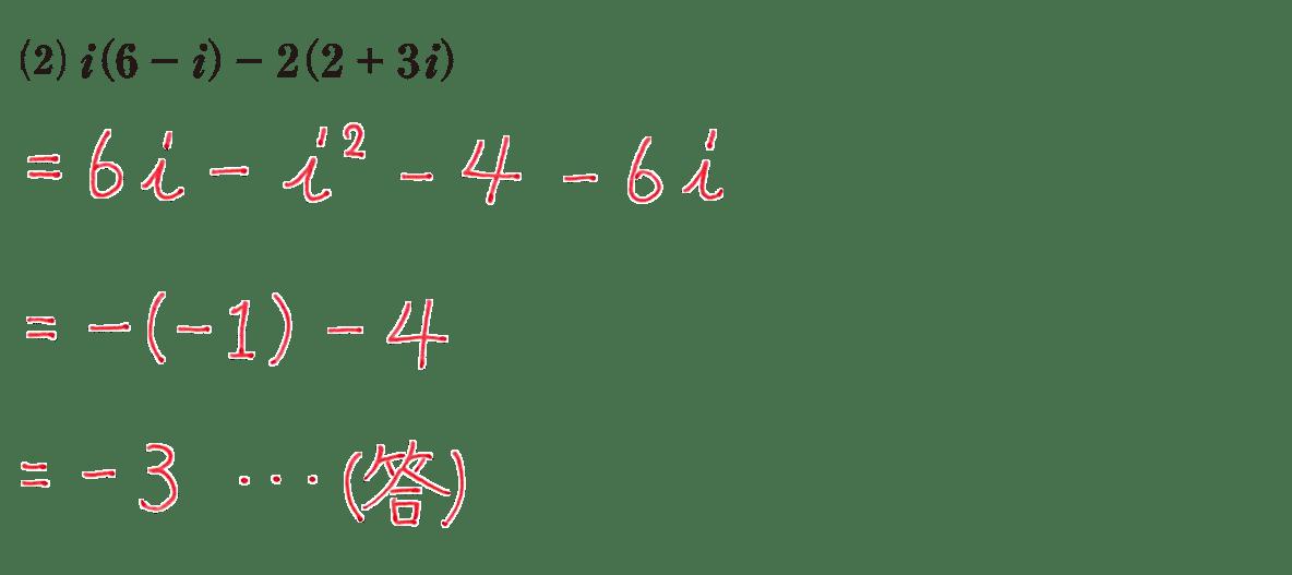 高校数学Ⅱ 複素数と方程式4 練習(3)の答え