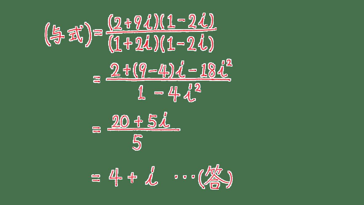高校数学Ⅱ 複素数と方程式6 例題 答え