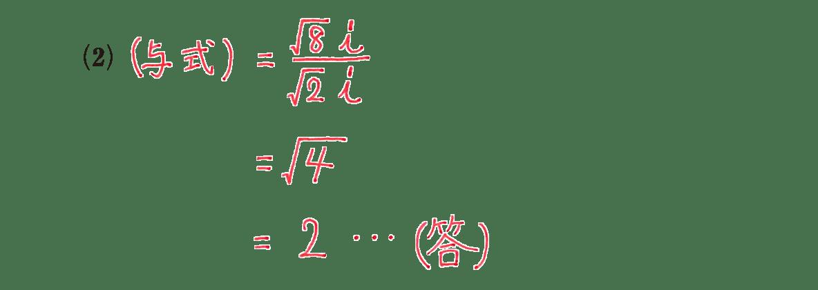 高校数学Ⅱ 複素数と方程式7 例題(2)答え