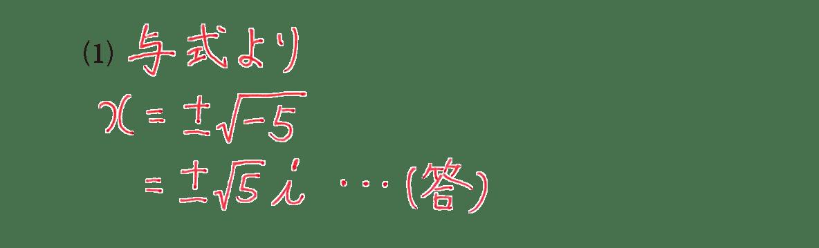 高校数学Ⅱ 複素数と方程式8 例題(1)
