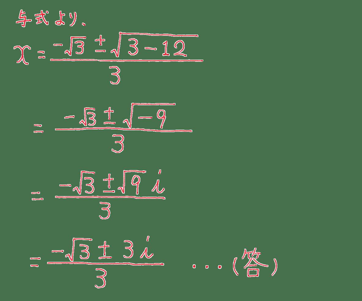 高校数学Ⅱ 複素数と方程式8 練習 答え