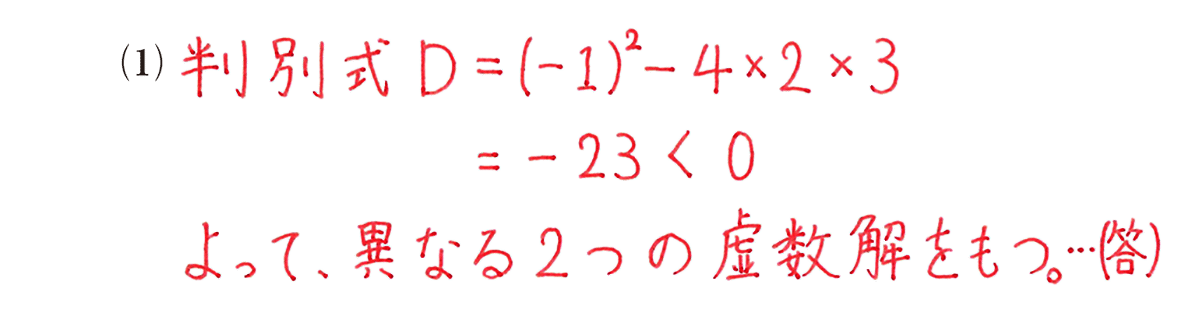 高校数学Ⅱ 複素数と方程式9 例題(1)答え