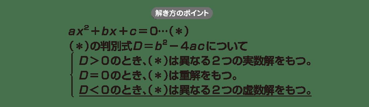 高校数学Ⅱ 複素数と方程式9 ポイント