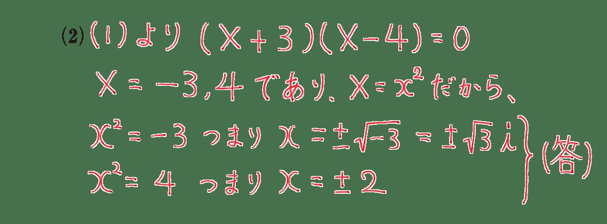 高校数学Ⅱ 複素数と方程式15 例題 答え