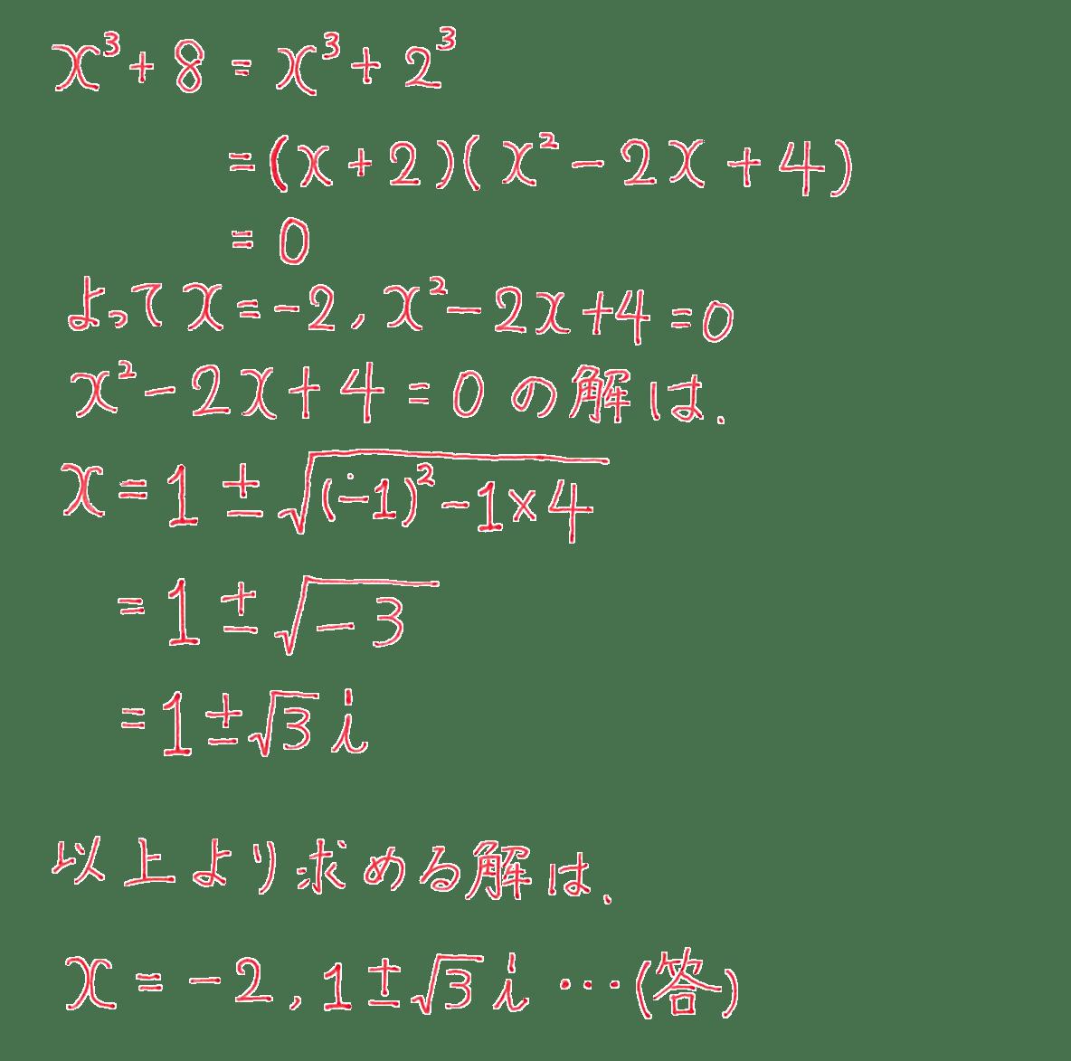 高校数学Ⅱ 複素数と方程式15 練習 答え