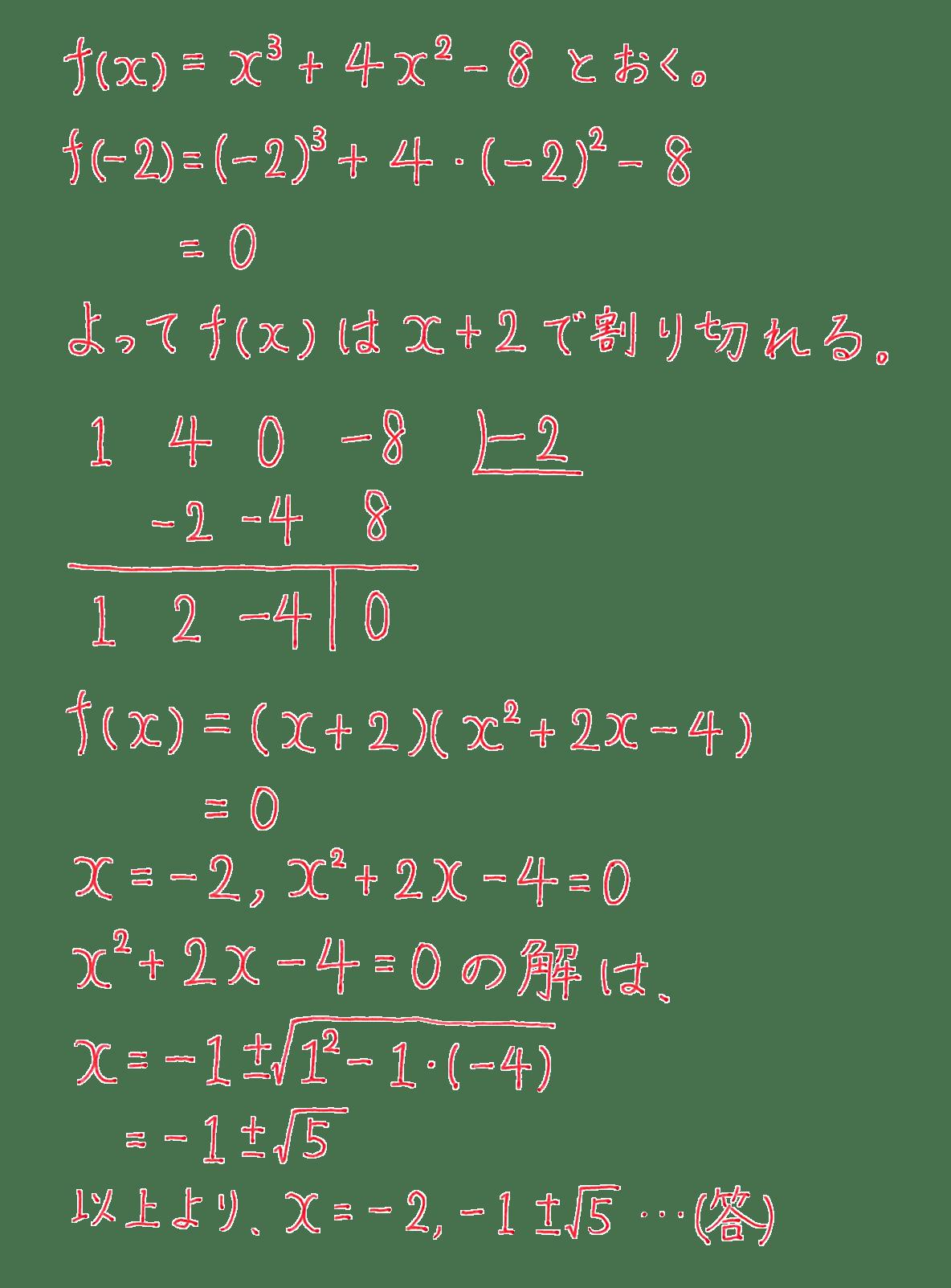 高校数学Ⅱ 複素数と方程式16 練習 答え