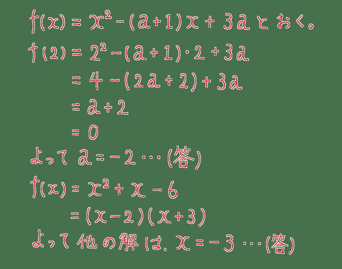 高校数学Ⅱ 複素数と方程式17 例題 答え